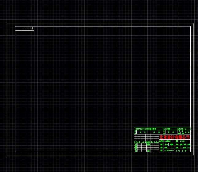 A2图框(非标1)