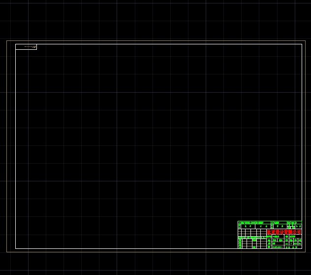 /A1图框(非标1)