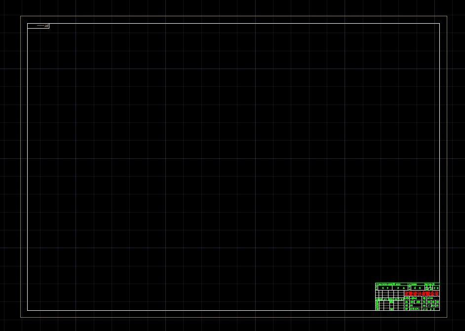 A0图框-无装订边(非标1)