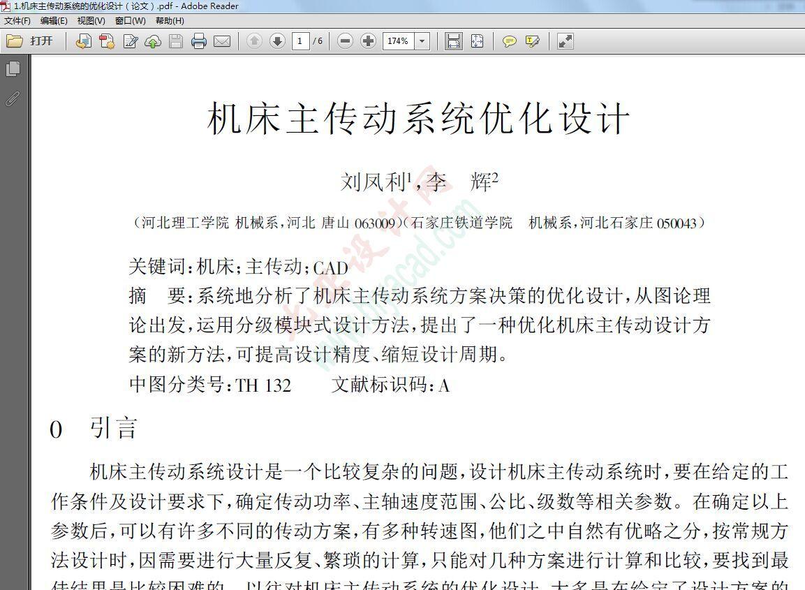 机床主传动系统的优化设计(论文)
