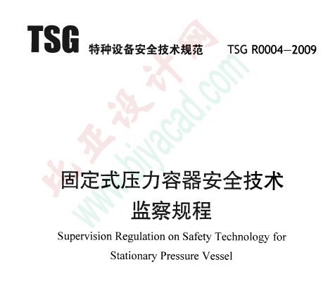 压力容器容规(TSG_R0004-2009)