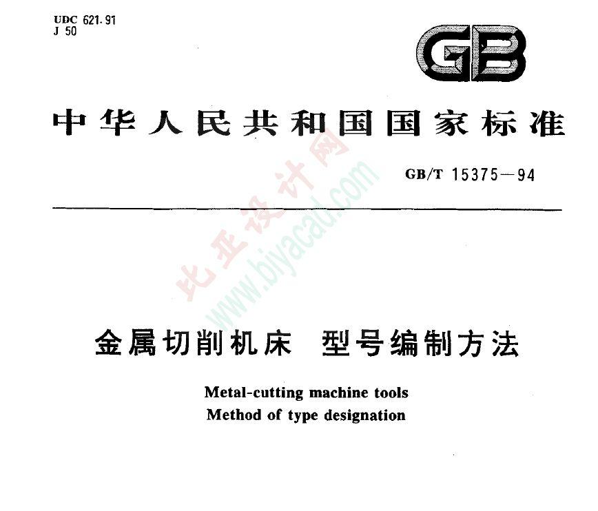 GBT15375-94金属切削机床型号编制