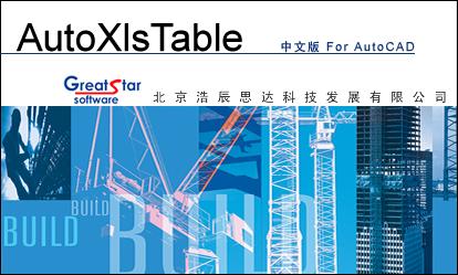 2EXCEL导入到CAD,适合2000至2005