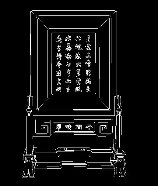 清代镶瘿木黄杨唐诗插屏