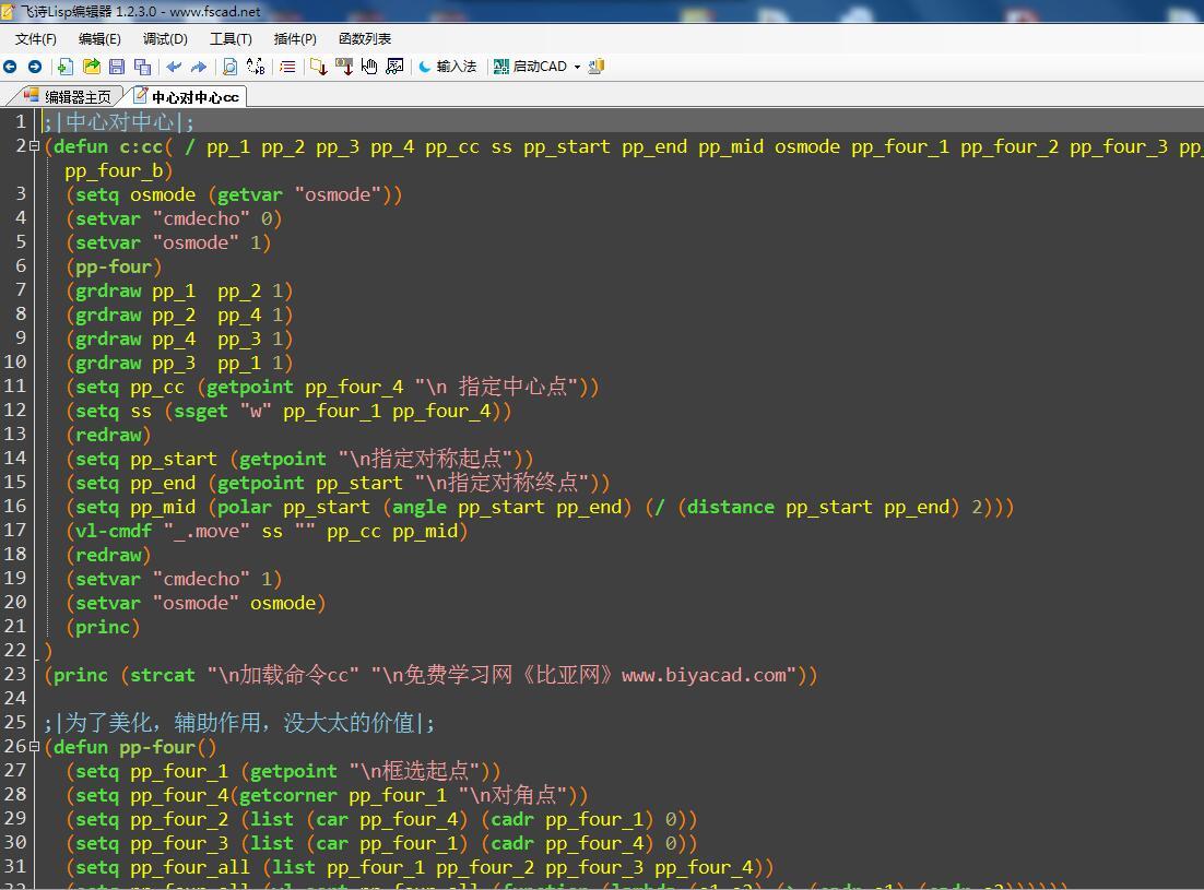飞诗Lisp编辑器2015.9.1(CAD二次开发LISP编辑)