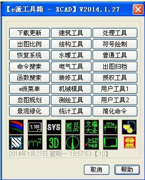 e派工具箱(XCAD)完全版(介绍中含有补丁)