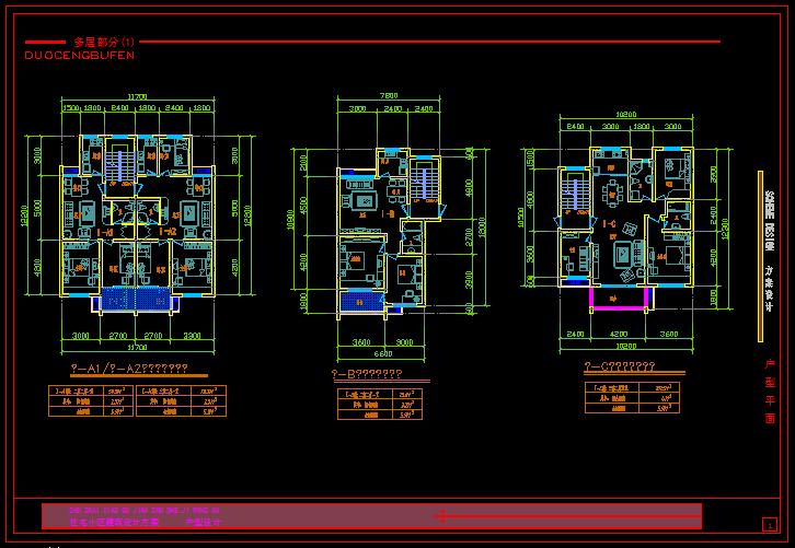 住宅小区建筑设计户型方案