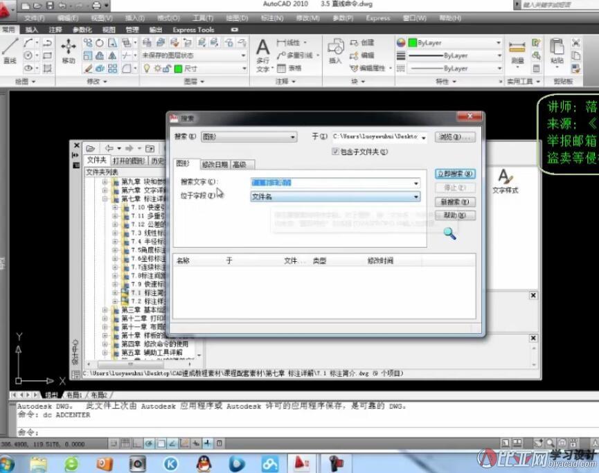 10.2 设计中心的使用(CAD中的资源管理器)