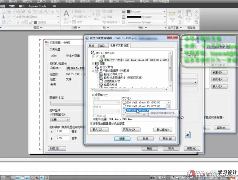 11.2 页面设置管理器
