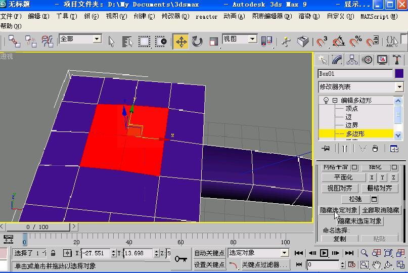 3DSMAX9.0中文版从入门到精通视频教程
