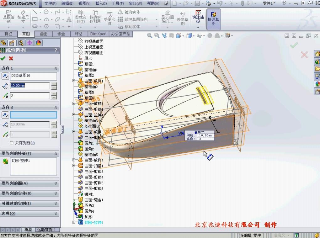 solidworks2012曲面设计实例精讲