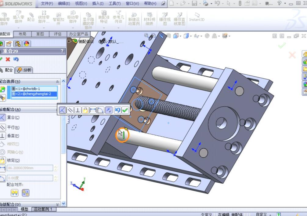 SolidWorks2012中文版标准实例教