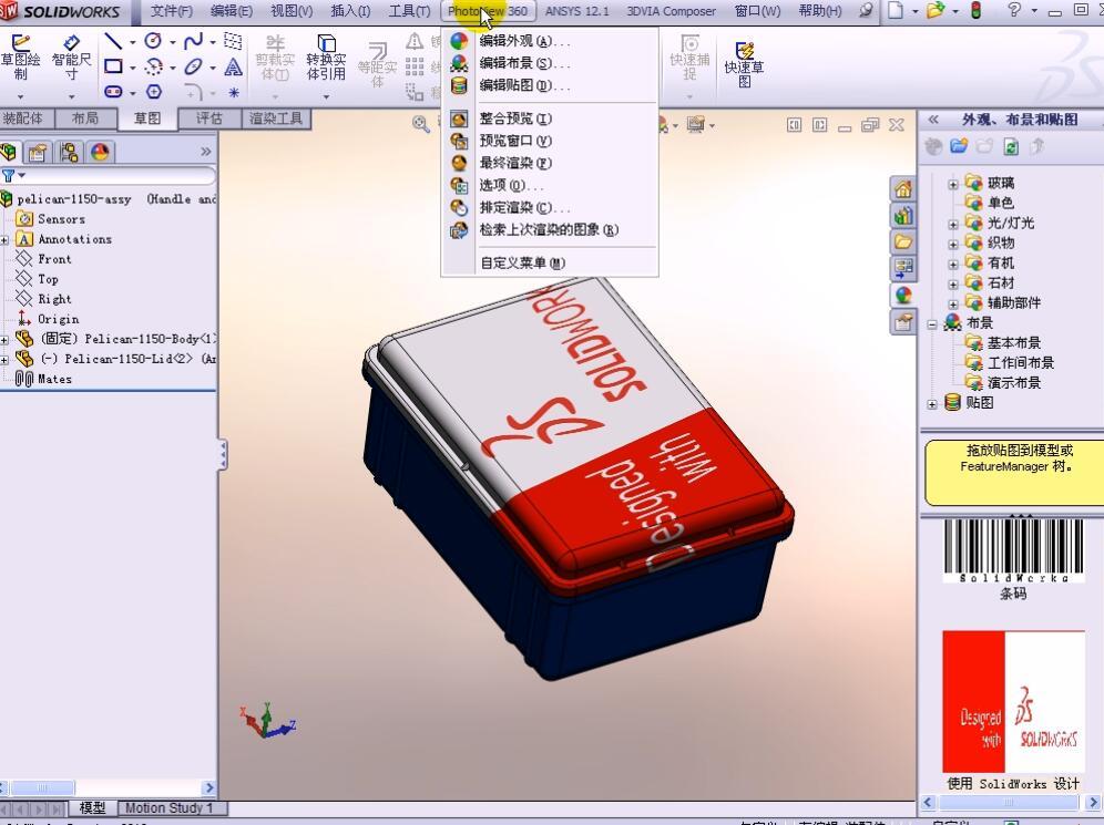 Solidworks2012机械设计实例(B)
