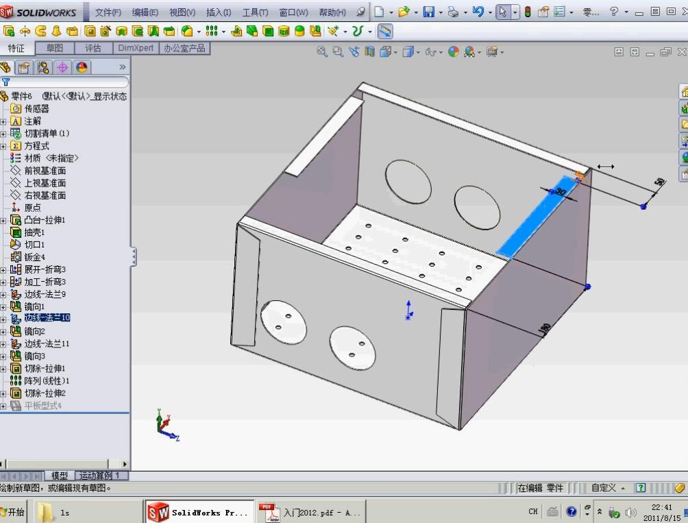 SolidWorks2012简体中文入门到精