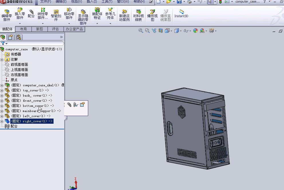 SolidWorks2010钣金设计实例精解
