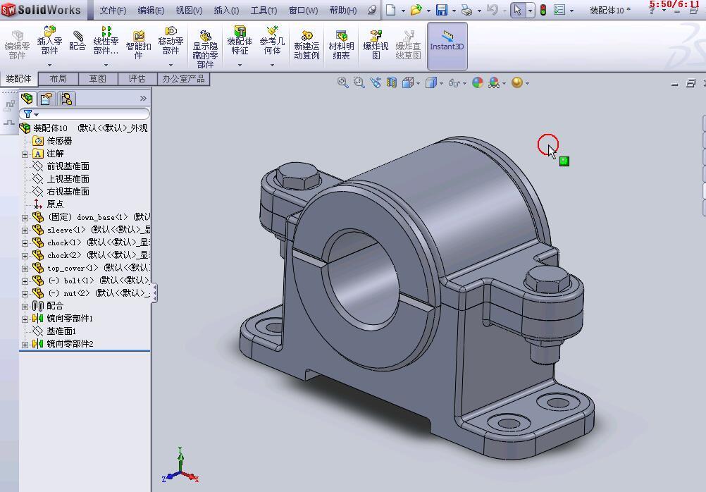 SolidWorks2012快速入门教程