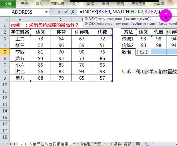 Excel函数应用教程