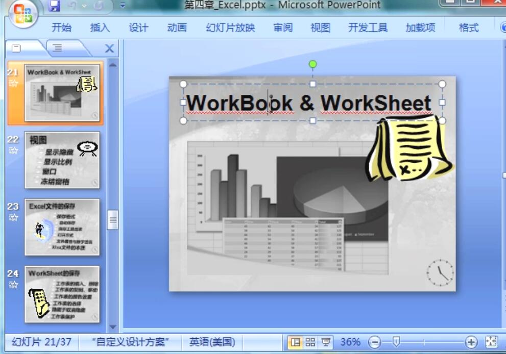 2007excel视频教程