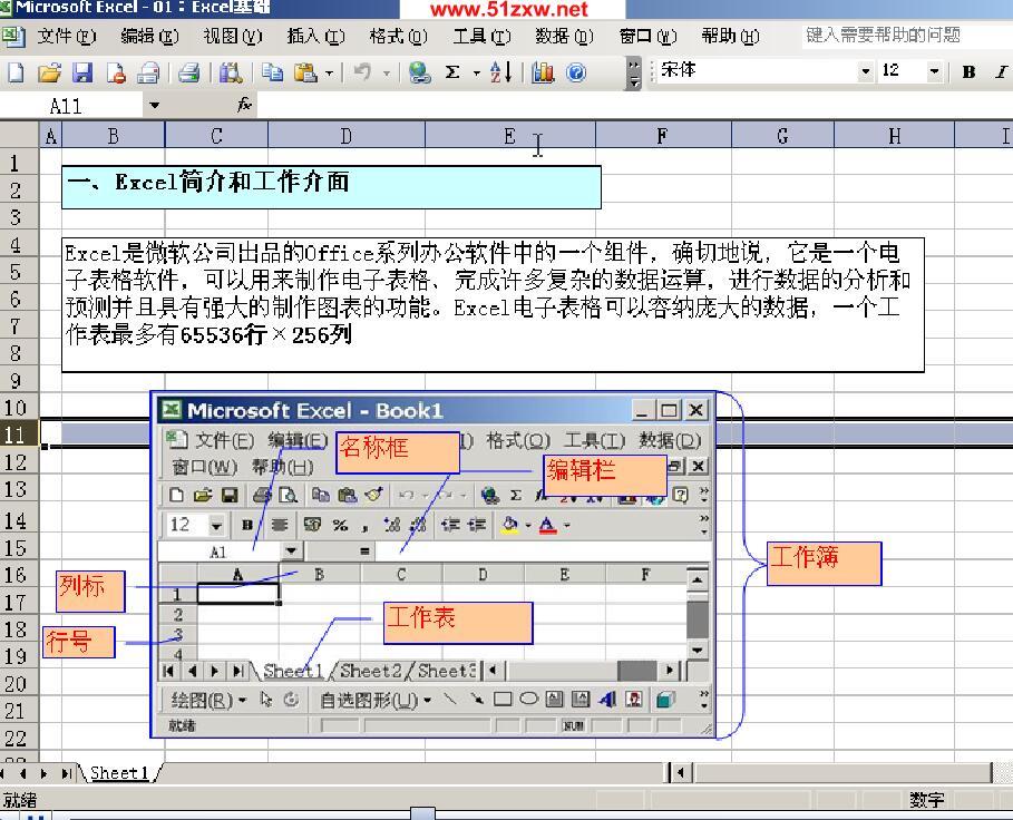 2003excel视频教程