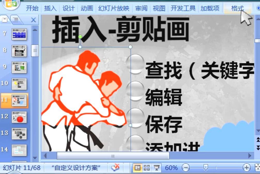 2007PowerPoint视频教程