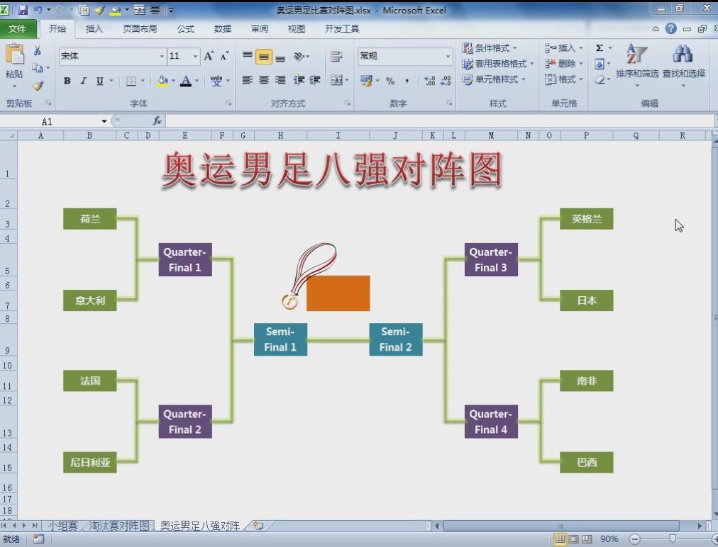 Excel视频教程
