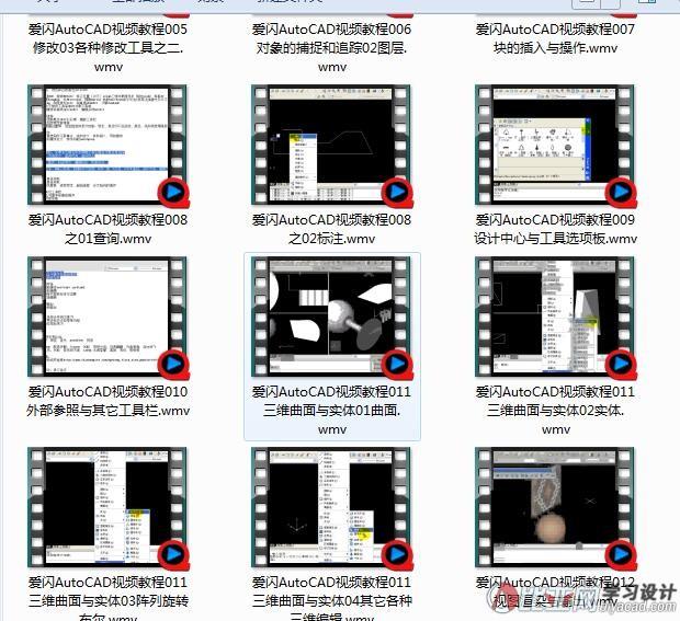 AutoCAD2006视频教程全集(附原文件)