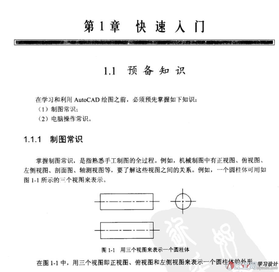 AutoCAD2004中文版实用教程