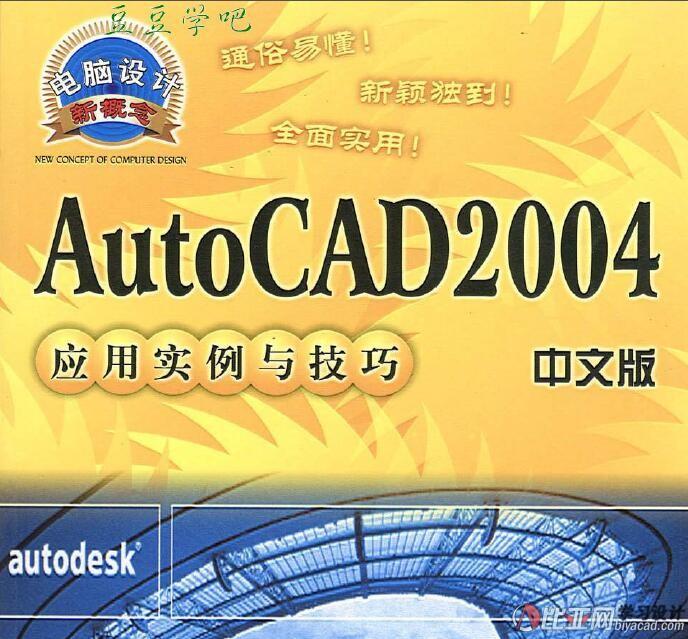 AutoCAD2004中文版应用实例与技巧
