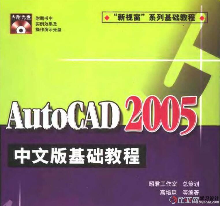AutoCAD2005中文版基础教程