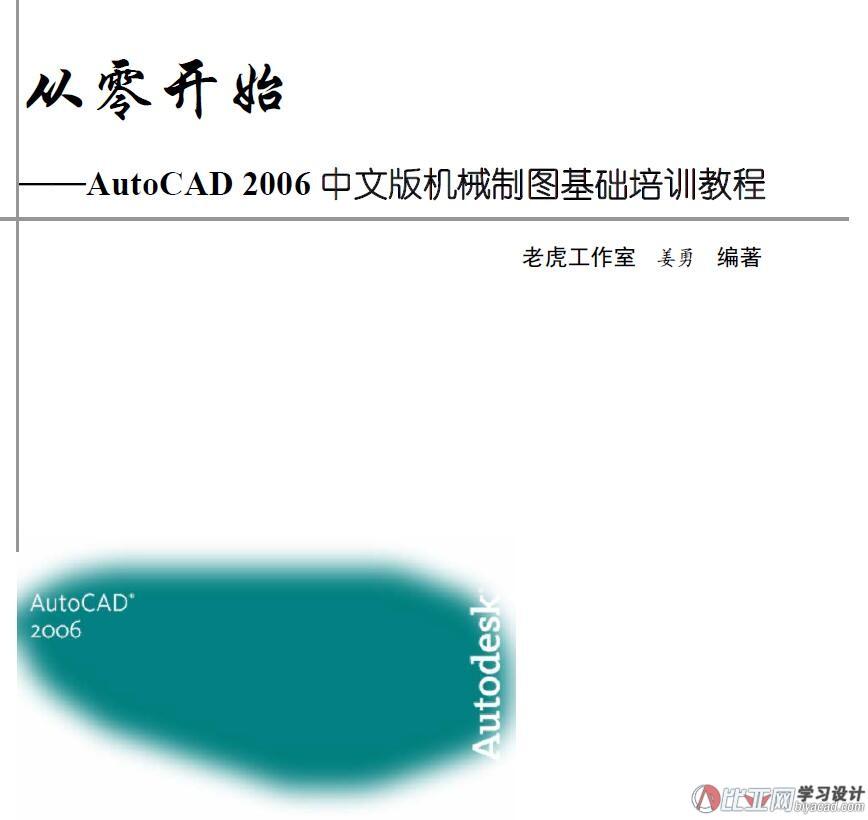 AutoCAD2006中文版机械制图从零开始基础培训教程