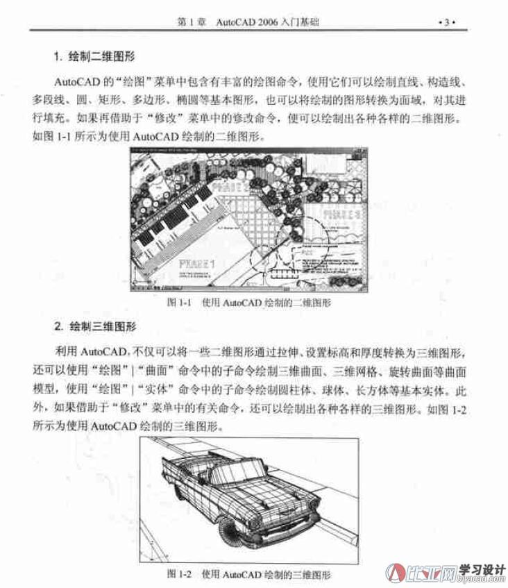AutoCAD2006中文版精通