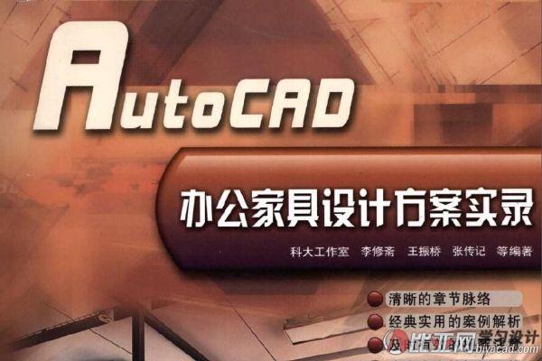 AutoCAD2009办公家具设计方案实录
