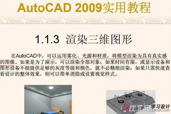 AutoCAD2009中文版实用教程