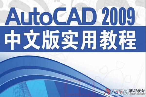 AutoCAD2009中文版实用教程[高清]