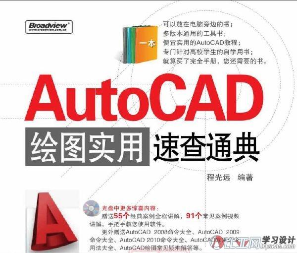 AutoCAD2010绘图实用速查通典