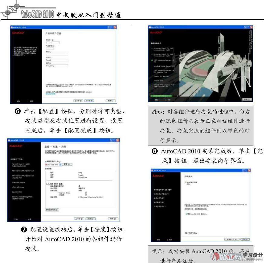 AutoCAD2010中文版从入门到精通[高清]