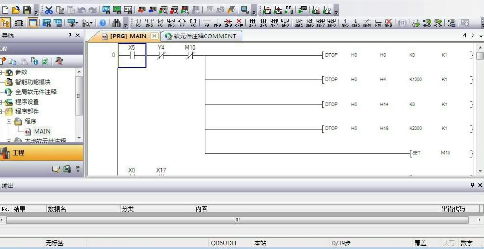 GXWorks2视频教程