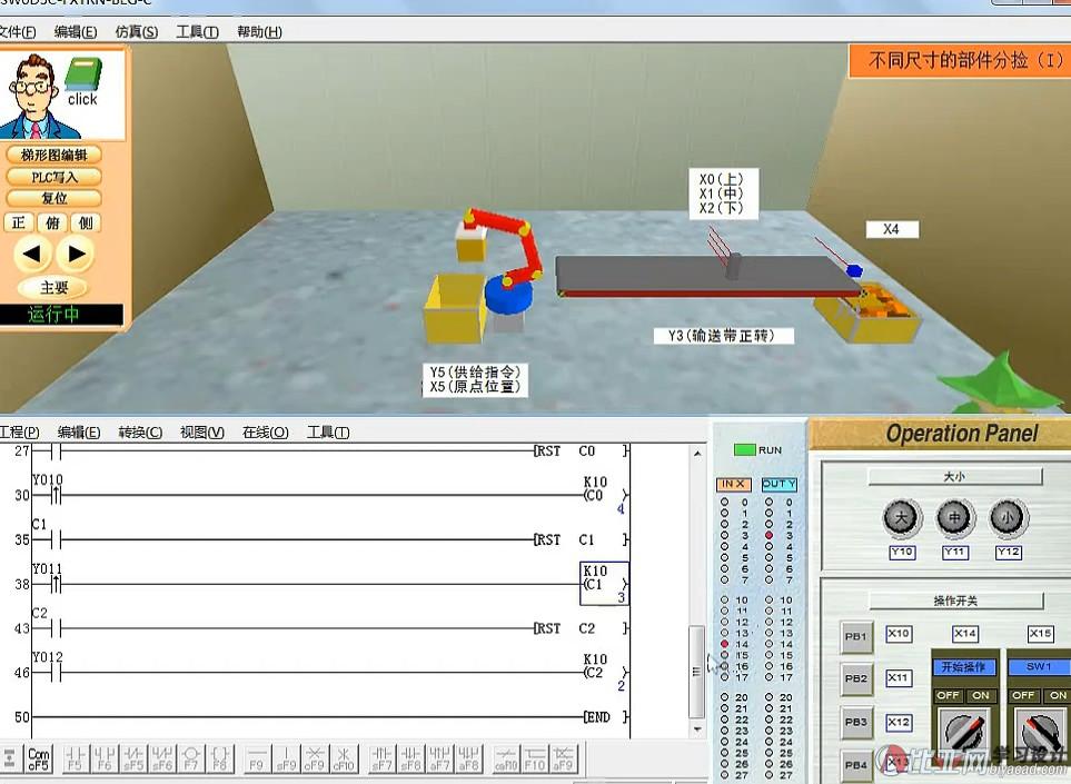 PLC入门教程(模拟仿真教程)