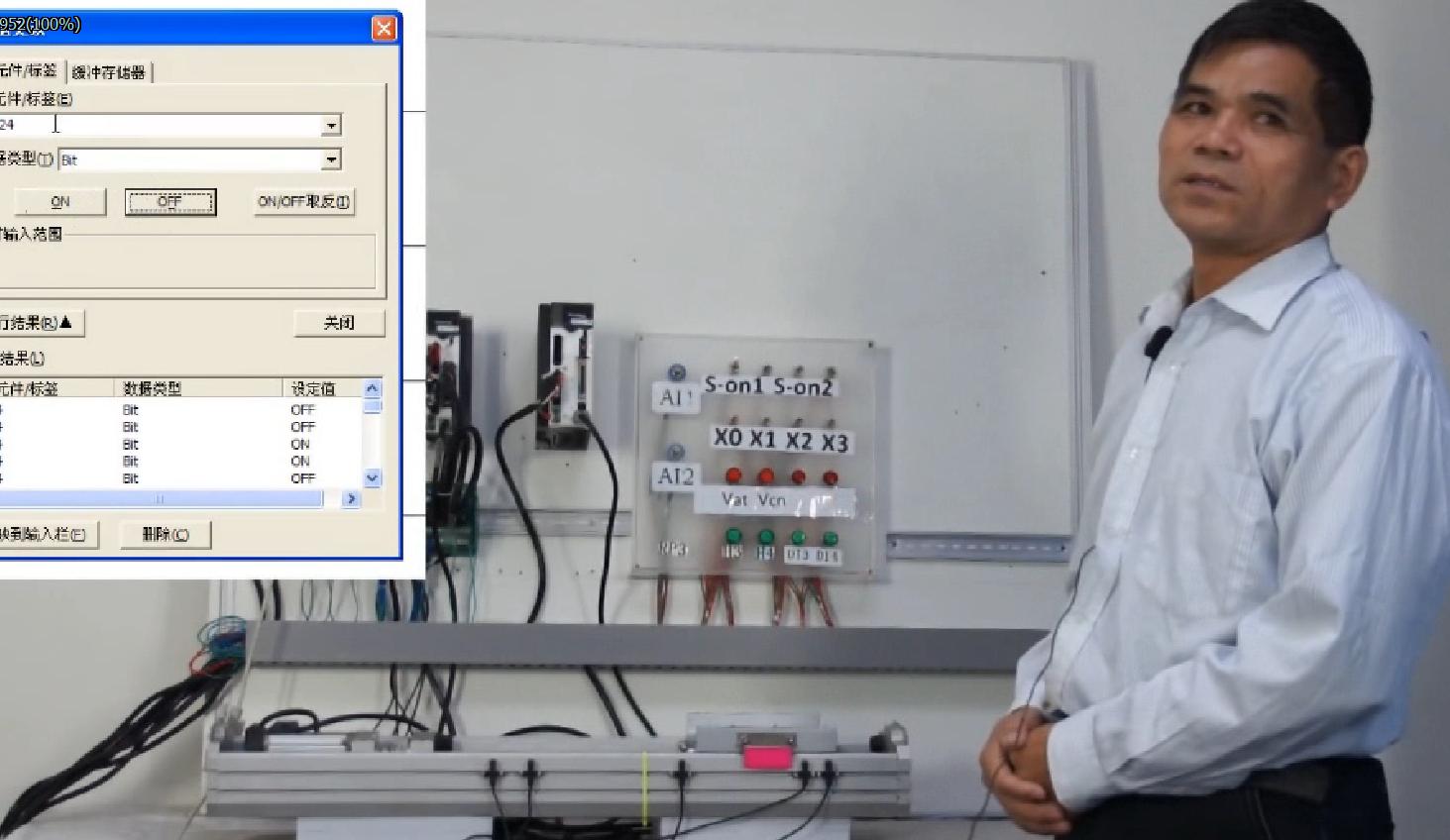 09-《三菱FX3U定位控制与伺服应用
