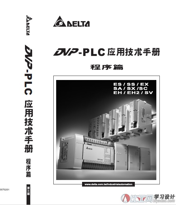 DVP-PLC编程手册