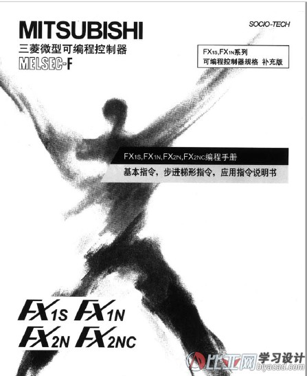 FX(1S,1N,2N,2NC)系列编程手册