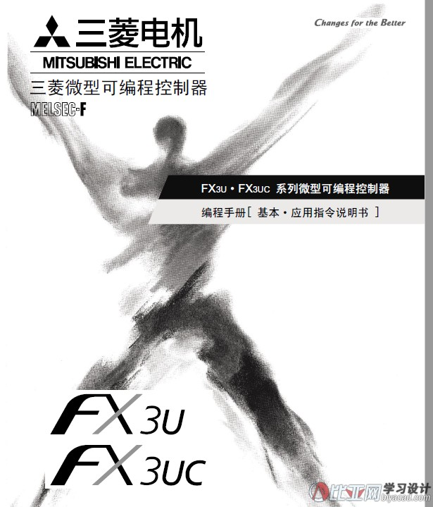 FX3U FX3UC编程手册