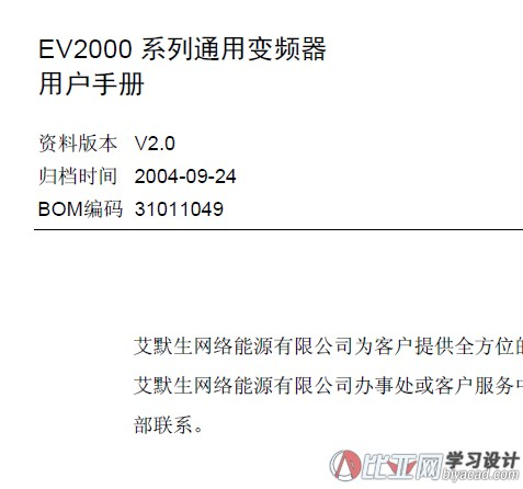 艾默生EV2000变频器说明书