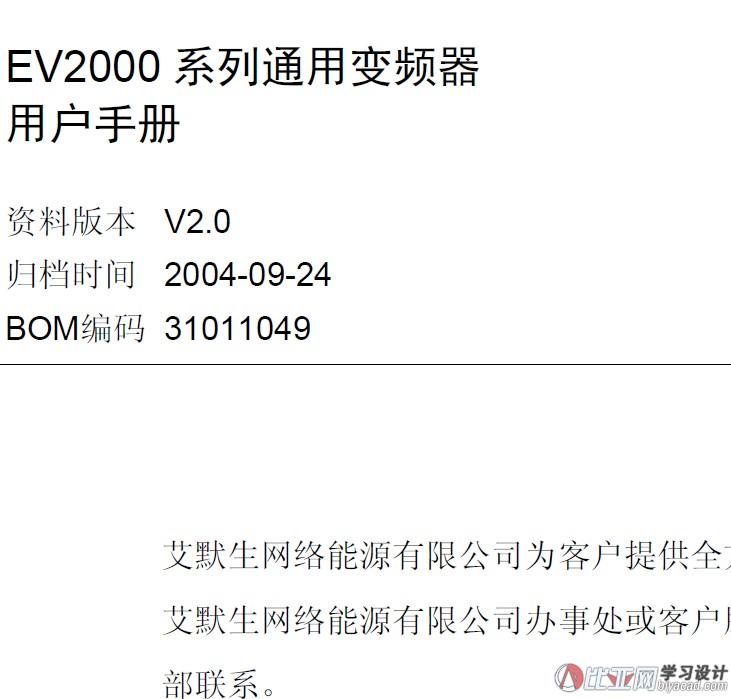 艾默生EV2000变频器系列说明书