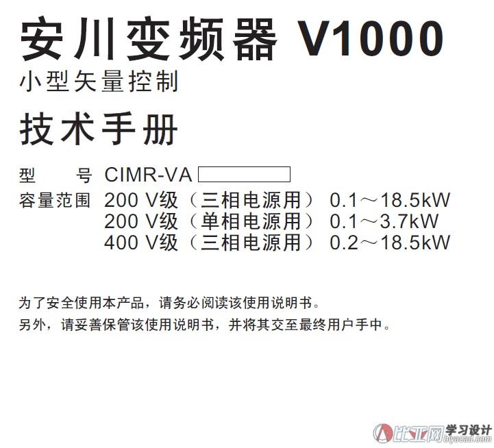 安川V1000变频器说明书