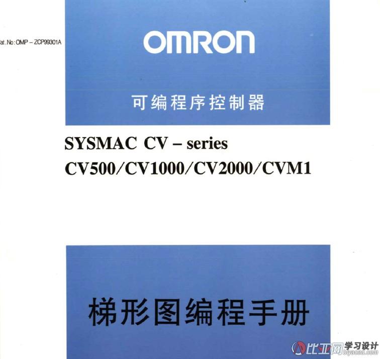 欧姆龙编程手册中文
