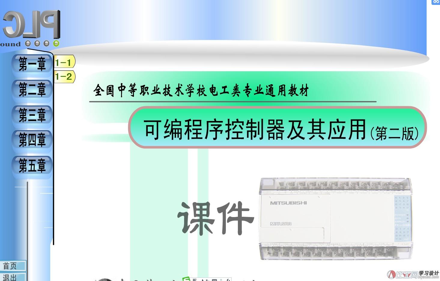 三菱PLC演示稿学习课程
