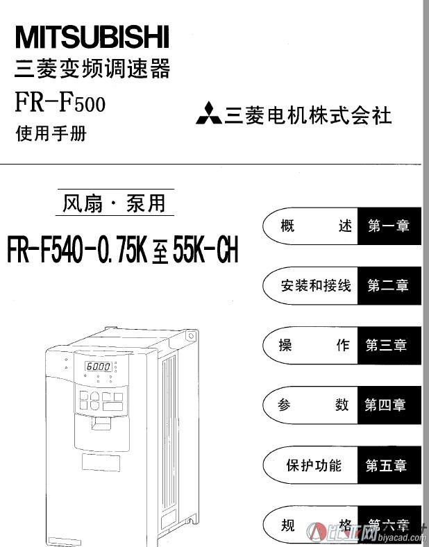 三菱变频器说明书FR-F500