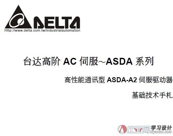 台达ASDA-A2_伺服基础使用手册