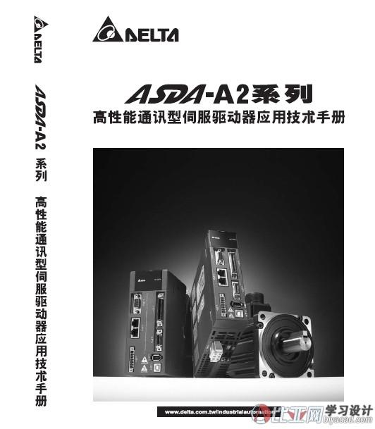 台达ASDA-A2_伺服应用手册